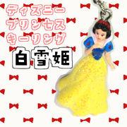 ☆白雪姫キーリング【ディズニープリンセス】