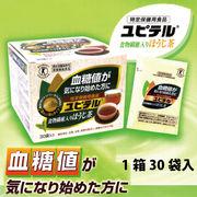 ユピテル 食物繊維入りほうじ茶 【特定保健用食品】 血糖値対策 お茶