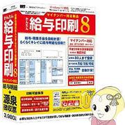 IRTB0491 IRT かんたん給与印刷8