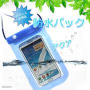 【全機種】アクア防水パック・21cmX12.5cm(NOTE2使用可)!スマートフォン防水ケース