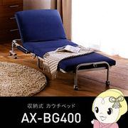 【メーカー直送】 ATEX 収納式 カウチベッド AX-BG400