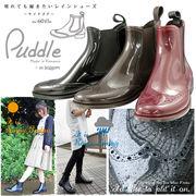 【Puddle】パドル☆サイドゴアブーツレイン♪【エナメル調】EU-6015+en bridgeインソール