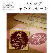 ■東京アンティーク■ 羊のメッセージ