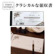 ■東京アンティーク■ クラシカルな領収書
