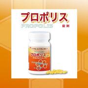 【即納可能】 「プロポリス 錠剤」プロポリスとローヤルゼリーが毎日の元気をサポート 12個セット