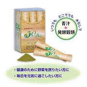 【送料無料】 「SODi ソォディ」 野菜不足の解消や整腸作用に 18個セット