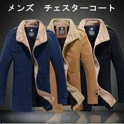 メンズ チェスターコート スタイリッシュメンズコート 厚い 冬アウター M-4XL大きいサイズ