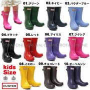 【ハンター】 KFT5000RMA/W23500 オリジナル ラバーブーツ[1] 全18色中10色 キッズ