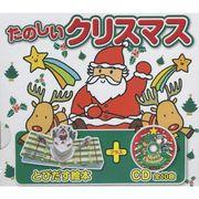 楽しいクリスマス ( とびだす絵本付 ) MXCB-011 ( BOX型 )