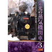 栄光の蒸気機関車 3 SLD-4003 [DVD]
