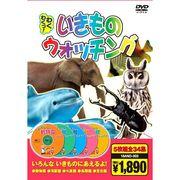いきものウォッチング ( DVD5枚組 ) 18AND-003