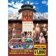 世界遺産 中国紀行 DVD5枚組 18WHD-008