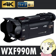 HC-WXF990M-K パナソニック デジタルハイビジョン ビデオカメラ 4K対応 ブラック