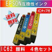 IC4CL62 エプソンIC62 互換インク ICBK62/ICC62/ICM62/ICY62 4本セット 【純正同様顔料インク】