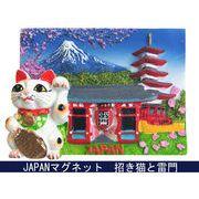 お土産JAPANマグネット 招き猫と雷門 《外国人観光客向け日本土産》