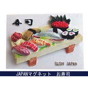 お土産JAPANマグネット お寿司 《外国人観光客向け日本土産》