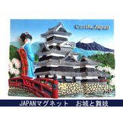 お土産JAPANマグネット お城と舞妓 《外国人観光客向け日本土産》