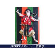 お土産JAPANマグネット 歌舞伎 《外国人観光客向け日本土産》