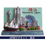お土産JAPANマグネット 横浜 《外国人観光客向け日本土産》