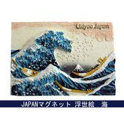 お土産JAPANマグネット 浮世絵海 《外国人観光客向け日本土産》
