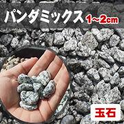 【送料無料】玉石砂利 パンダミックス/胡麻柄色 粒1-2cm 300kg(約5平米分)