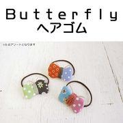 ■ピズム■ Buterflyヘアゴム