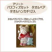 バスフィズセット タオルベアTH12入(バスフィズセット・ラッピング袋加工込み)