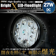 LED投光器 27W 丸型 DC 12V 24V 防塵 防水