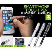 <スマホケース>便利なボールペン付き! スマートフォン&タブレットPC用タッチペン