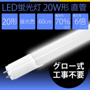 電気代70%OFF!LED蛍光灯20形昼光色 58cm