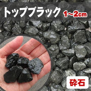 【送料無料】砕石砂利 トップブラック/黒色 粒1-2cm 300kg(約5平米分)
