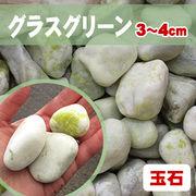 【送料無料】玉石砂利 グラスグリーン/薄緑色 粒3-4cm 300kg(約5平米分)