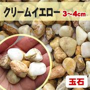 【送料無料】玉石砂利 クリームイエロー/薄黄色 粒3-4cm 300kg(約5平米分)