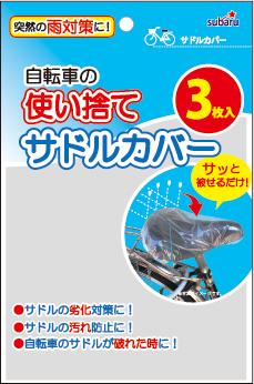 使い捨て サドル カバー (3P) 231-18
