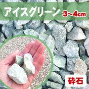 【送料無料】砕石砂利 アイスグリーン/緑色 粒3-4cm 300kg(約4平米分)