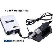 URAWA/ウラワ ネイルマシン G3