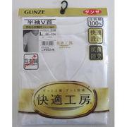 【日本製☆グンゼ新快適工房】紳士 良質綿100% 半袖V首シャツ