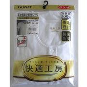 【日本製☆グンゼ新快適工房】紳士 良質綿100% 半袖丸首 前あき釦付シャツ