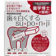 歯を白くする su・po・n・ji スポンジ歯ミガキ 8個入
