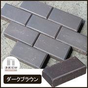 【送料無料】ブロック レンガ ダークブラウン 50個セット 1平米分