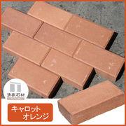 【送料無料】ブロック レンガ キャロットオレンジ 100個セット 2平米分
