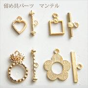単価39.8円から♪金具♪留め具パーツ♪ブレスレット金具♪マンテル・トグル・クラスプ10個