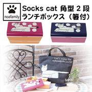■ノアファミリー■ SocksCat角型2段ランチボックス(箸付)