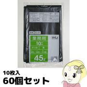 ハウスホールドジャパン ポリ袋45L 黒10枚入*60個セット