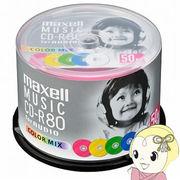 マクセル CDRA80MIX50SP 音楽用CD-R 80分 カラー 50枚パック