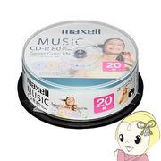 マクセル CDRA80PSM30SP 音楽用CD-R 80分 カラープリンタブル 30枚スピンドル