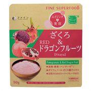【ケース販売】スーパーフード ざくろ&REDドラゴンフルーツ  50g【30セット】