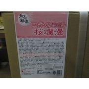 四季の和湯 桜爛漫 15kg