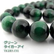 グリーンタイガーアイAA【丸玉】10~10.5mm【天然石ビーズ・パワーストーン・1連販売・ネコポス配送可】