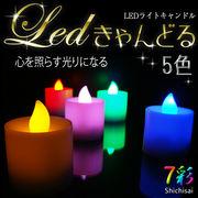 LEDキャンドル ロウソク ライトキャンドル(蝋燭)LEDで光るロウソク  ローソク キャンドル 7彩